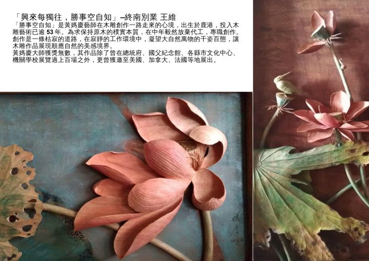 勝事空自知-黃媽慶木雕創作展 Have fun, self-enjoy, self-indulgence Huang Ma-Qing woodcarving exhibition